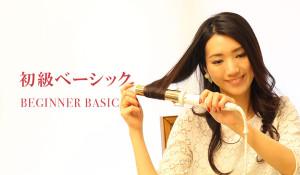 美人髪コンサル